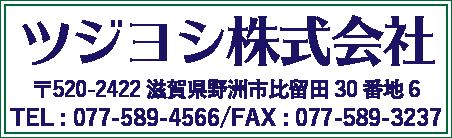 ツジヨシ株式会社