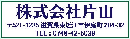 株式会社片山